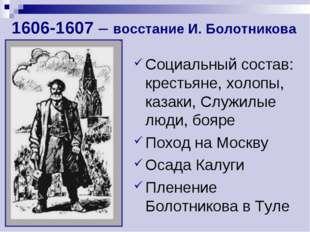 1606-1607 – восстание И. Болотникова Социальный состав: крестьяне, холопы, ка