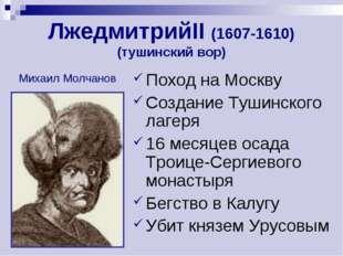 ЛжедмитрийII (1607-1610) (тушинский вор) Поход на Москву Создание Тушинского