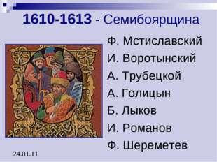 1610-1613 - Семибоярщина Ф. Мстиславский И. Воротынский А. Трубецкой А. Голиц