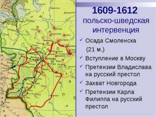1609-1612 польско-шведская интервенция Осада Смоленска (21 м.) Вступление в М