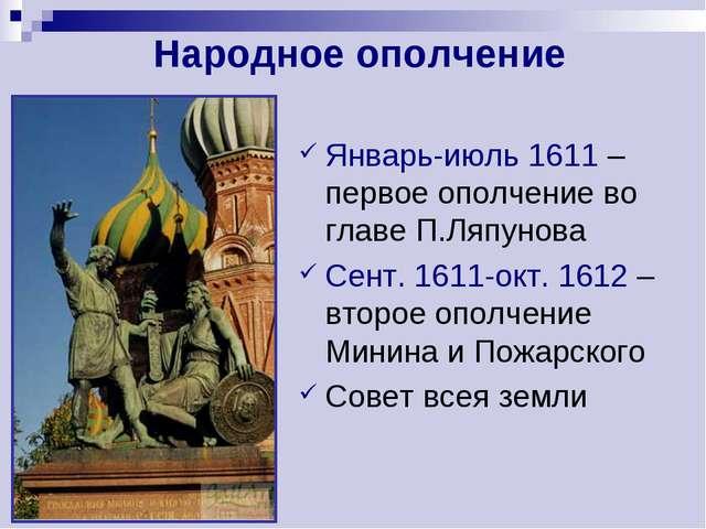 Народное ополчение Январь-июль 1611 – первое ополчение во главе П.Ляпунова Се...