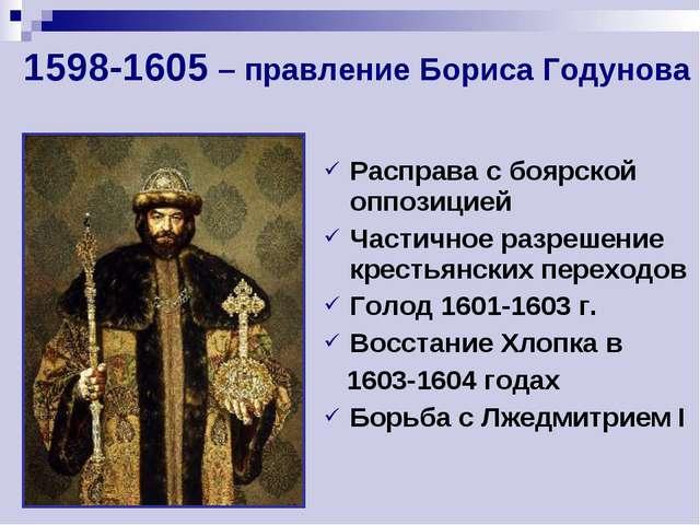 Расправа с боярской оппозицией Частичное разрешение крестьянских переходов Го...