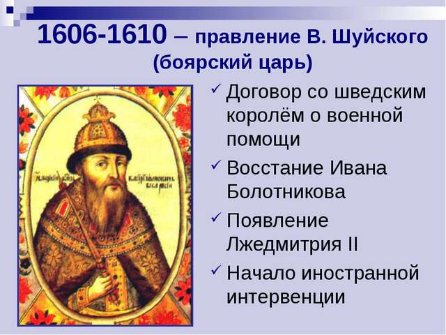1606-1610 – правление В. Шуйского (боярский царь) 1606-1610 – правление В. Шу...