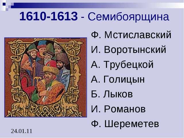 1610-1613 - Семибоярщина Ф. Мстиславский И. Воротынский А. Трубецкой А. Голиц...