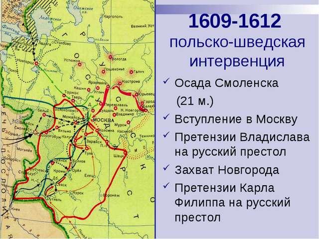 1609-1612 польско-шведская интервенция Осада Смоленска (21 м.) Вступление в М...