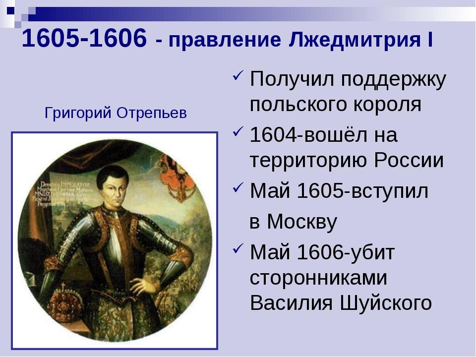 1605-1606 - правление Лжедмитрия I 1605-1606 - правление Лжедмитрия I Получил...