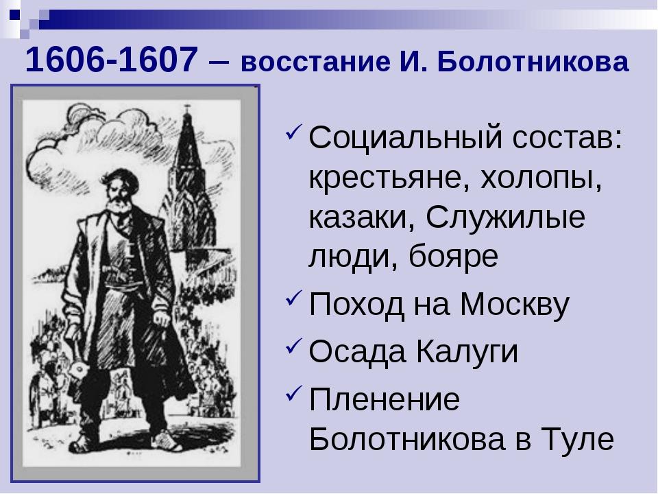 1606-1607 – восстание И. Болотникова Социальный состав: крестьяне, холопы, ка...