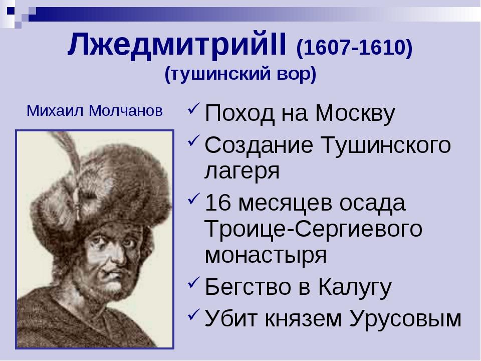 ЛжедмитрийII (1607-1610) (тушинский вор) Поход на Москву Создание Тушинского...
