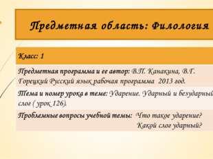 Предметная область: Филология