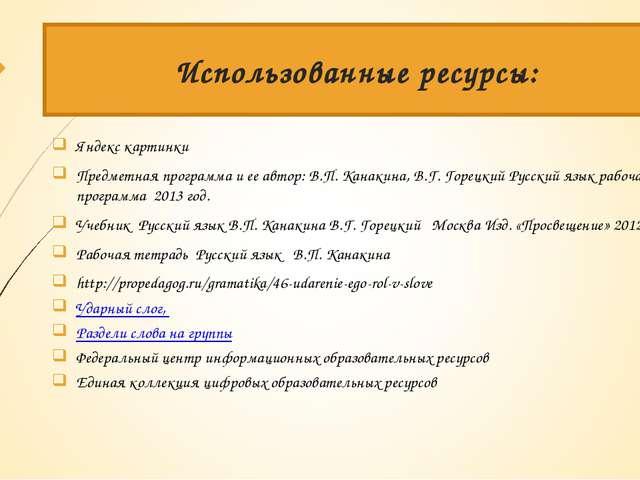 Использованные ресурсы: Яндекс картинки Предметная программа и ее автор: В.П....