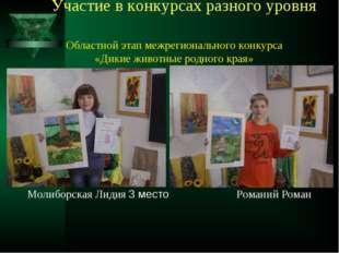 Участие в конкурсах разного уровня Молиборская Лидия 3 место Романий Роман Об
