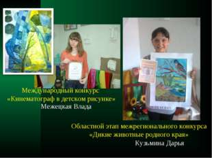Международный конкурс «Кинематограф в детском рисунке» Областной этап межреги