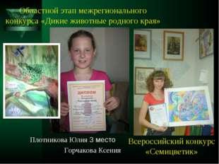 Областной этап межрегионального конкурса «Дикие животные родного края» Всерос
