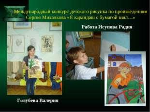 Международный конкурс детского рисунка по произведениям Сергея Михалкова «Я к