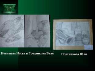 Ненашева Настя и Гредникова Валя Плотникова Юля