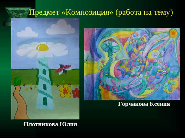 Предмет «Композиция» (работа на тему) Плотникова Юлия Горчакова Ксения