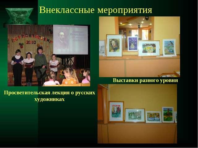 Внеклассные мероприятия Просветительская лекция о русских художниках Выставки...