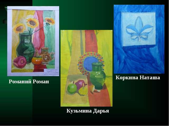 Романий Роман Коркина Наташа Кузьмина Дарья