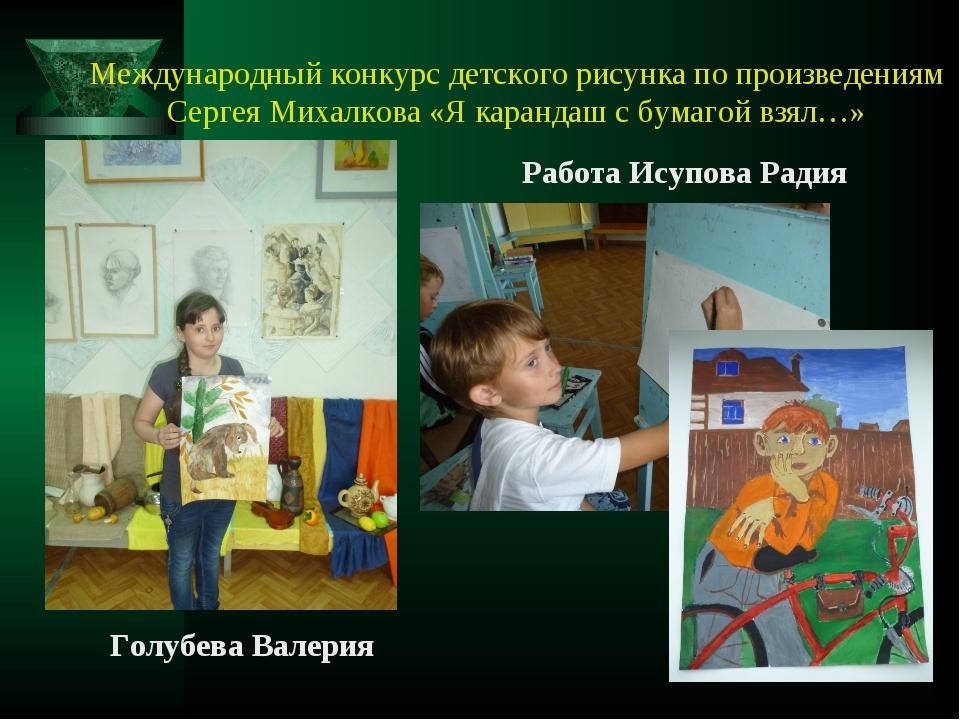 Международный конкурс детского рисунка по произведениям Сергея Михалкова «Я к...