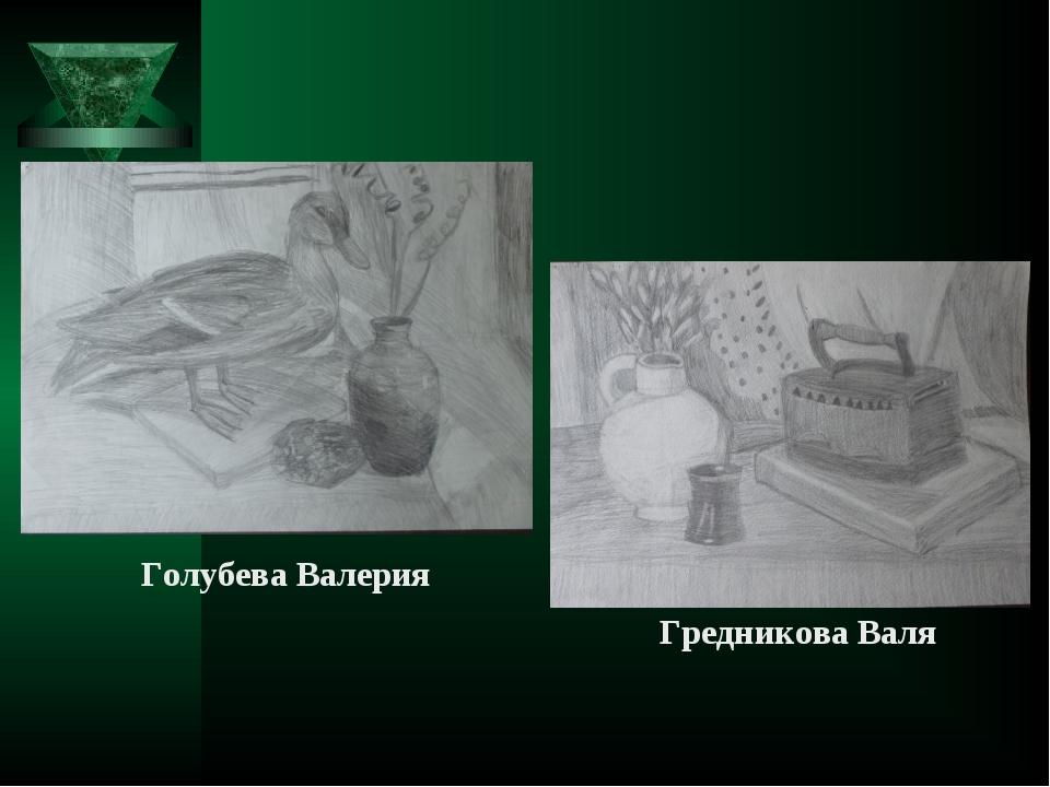 Голубева Валерия Гредникова Валя