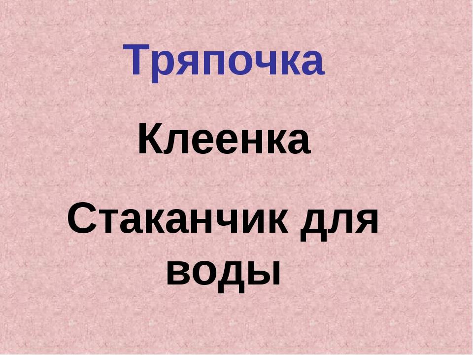 Тряпочка Клеенка Стаканчик для воды