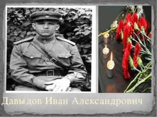 Давыдов Иван Александрович