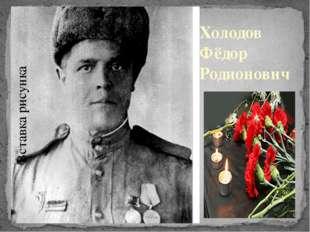 Холодов Фёдор Родионович