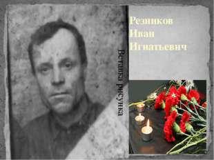 Резников Иван Игнатьевич