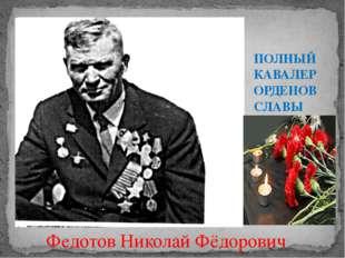 ПОЛНЫЙ КАВАЛЕР ОРДЕНОВ СЛАВЫ Федотов Николай Фёдорович