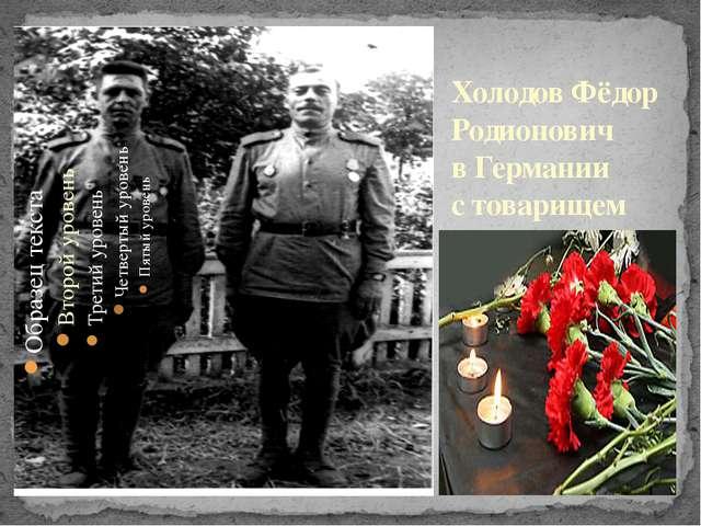 Холодов Фёдор Родионович в Германии с товарищем