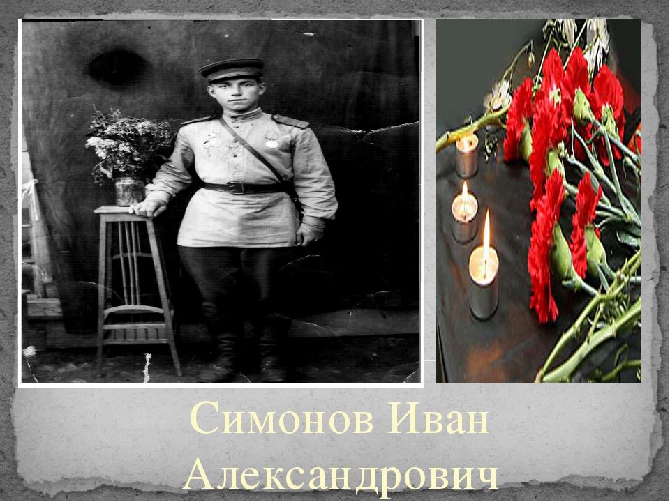 Симонов Иван Александрович