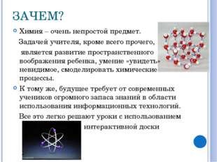 ЗАЧЕМ? Химия – очень непростой предмет. Задачей учителя, кроме всего прочего,