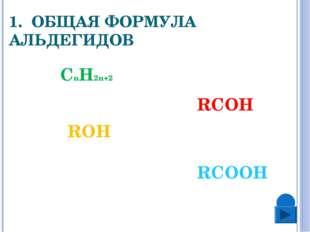 1. ОБЩАЯ ФОРМУЛА АЛЬДЕГИДОВ СnH2n+2 RCOH ROH RCOOH