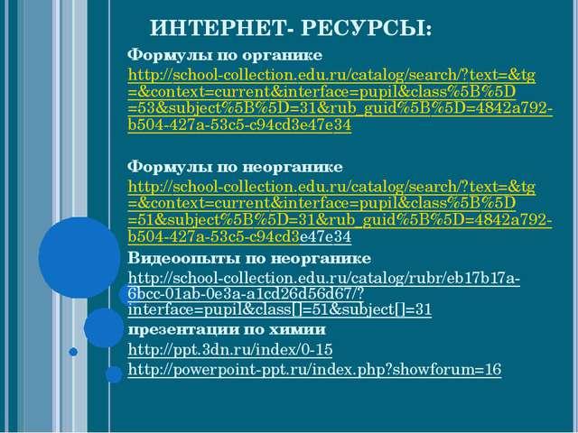 ИНТЕРНЕТ- РЕСУРСЫ:  Формулы по органике http://school-collection.edu.ru/cata...