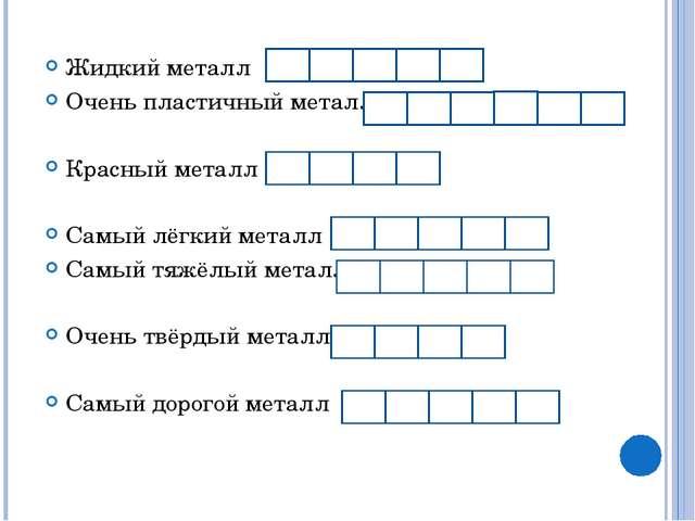 Жидкий металл Очень пластичный металл Красный металл Самый лёгкий металл Самы...
