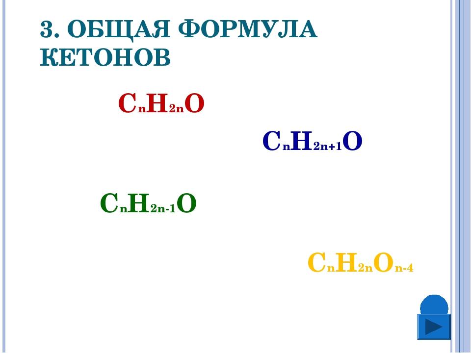 3. ОБЩАЯ ФОРМУЛА КЕТОНОВ СnH2n+1O СnH2nO СnH2n-1O СnH2nOn-4
