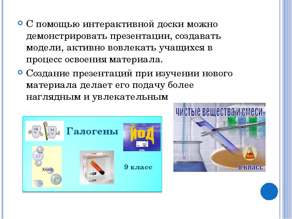 С помощью интерактивной доски можно демонстрировать презентации, создавать мо...