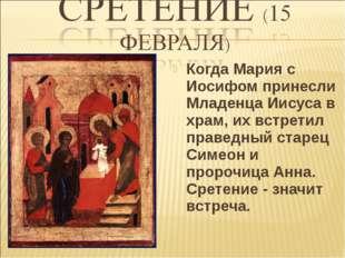Когда Мария с Иосифом принесли Младенца Иисуса в храм, их встретил праведный