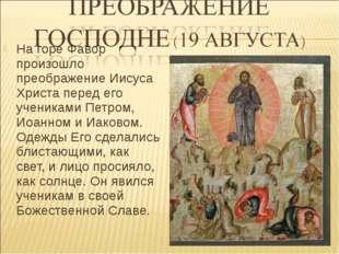 На горе Фавор произошло преображение Иисуса Христа перед его учениками Петром