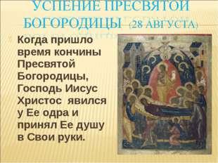 Когда пришло время кончины Пресвятой Богородицы, Господь Иисус Христос явился