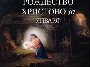 Придя в Вифлеем, Иосиф и Дева Мария не нашли себе места в гостинице и останов