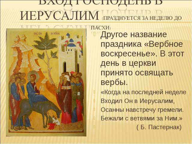 Другое название праздника «Вербное воскресенье». В этот день в церкви принято...