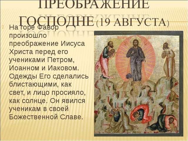 На горе Фавор произошло преображение Иисуса Христа перед его учениками Петром...