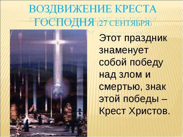 Этот праздник знаменует собой победу над злом и смертью, знак этой победы – К...
