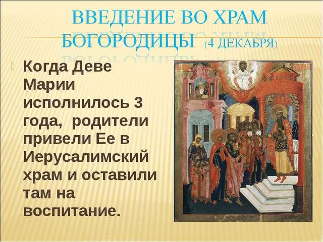 Когда Деве Марии исполнилось 3 года, родители привели Ее в Иерусалимский храм...