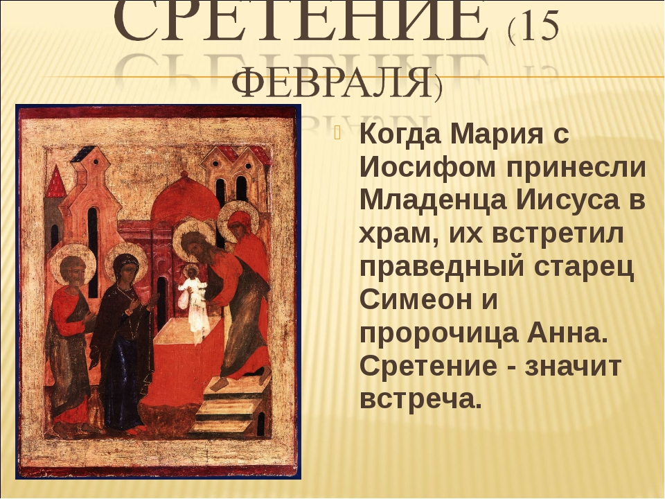 Когда Мария с Иосифом принесли Младенца Иисуса в храм, их встретил праведный...