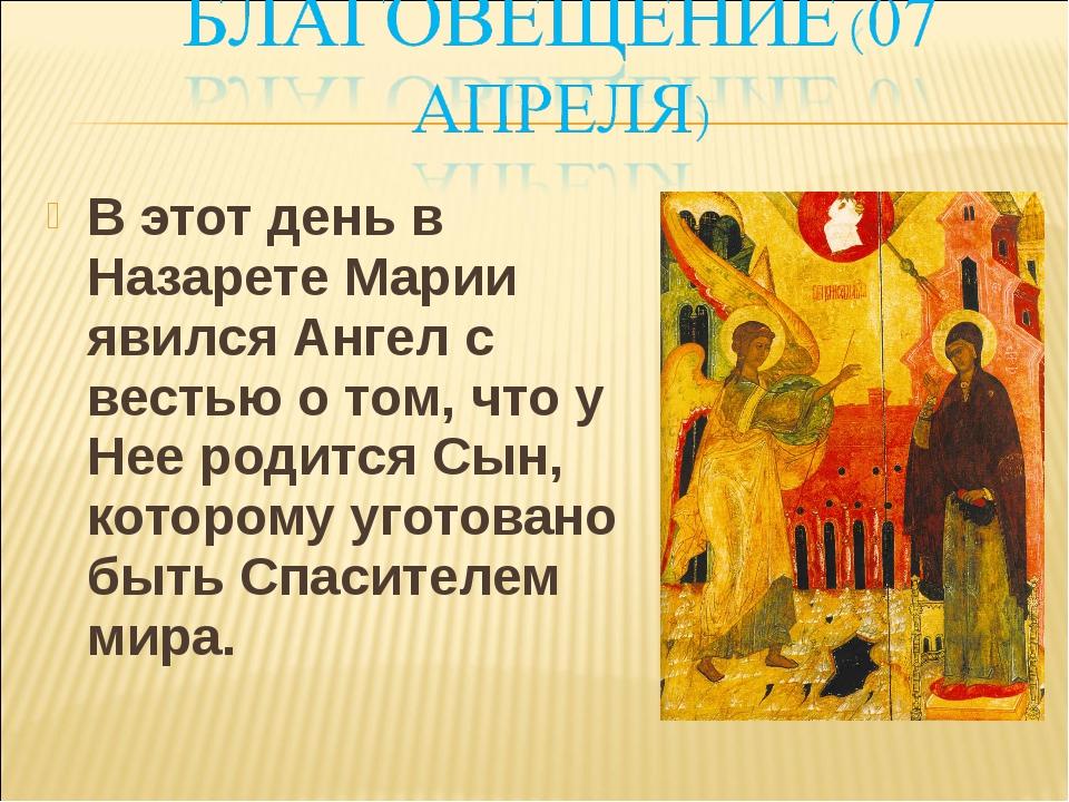 В этот день в Назарете Марии явился Ангел с вестью о том, что у Нее родится С...