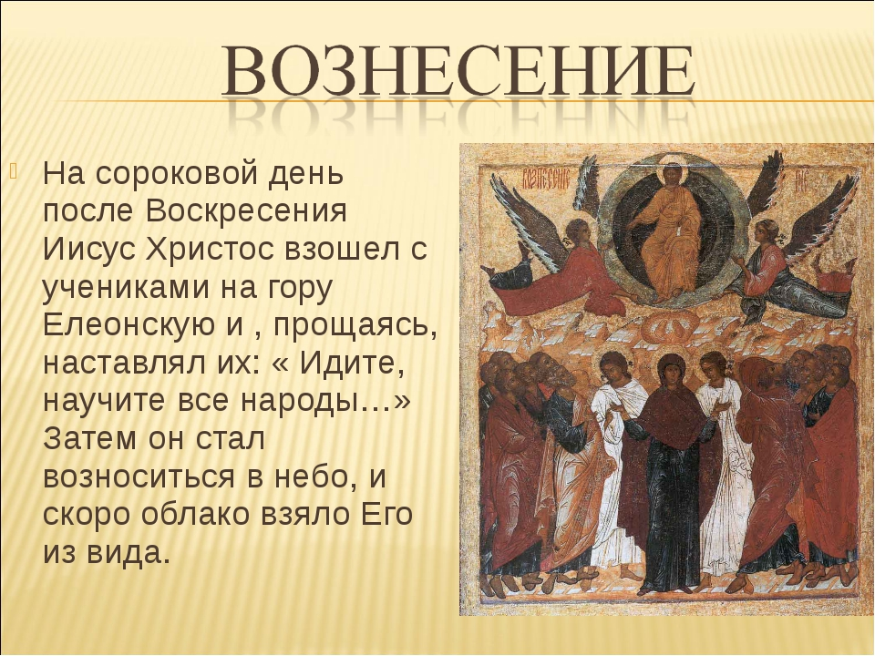 На сороковой день после Воскресения Иисус Христос взошел с учениками на гору...