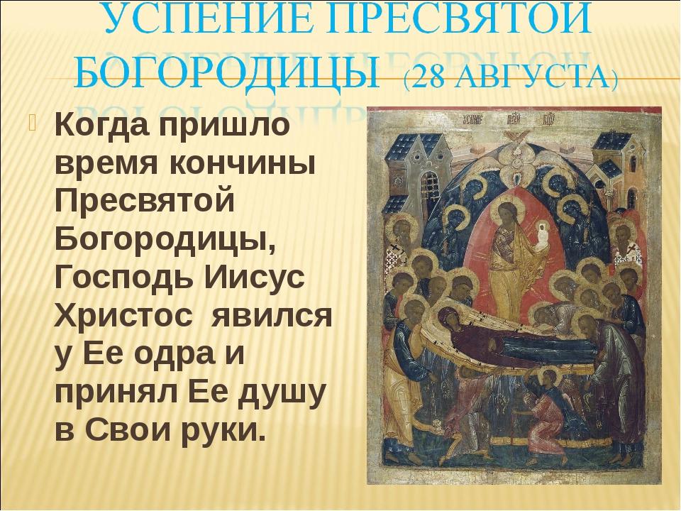Когда пришло время кончины Пресвятой Богородицы, Господь Иисус Христос явился...