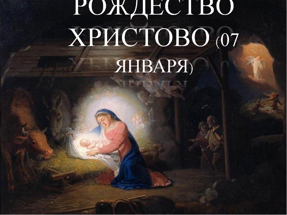 Придя в Вифлеем, Иосиф и Дева Мария не нашли себе места в гостинице и останов...
